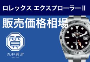 ロレックス エクスプローラーⅡ 216570 黒文字盤の買取価格と販売価格は?