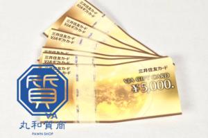 VJAギフトカード 5000円をお買取!買取価格は?