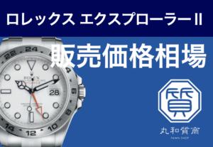 ロレックス エクスプローラーⅡ 216570 白文字盤の販売価格の相場は?