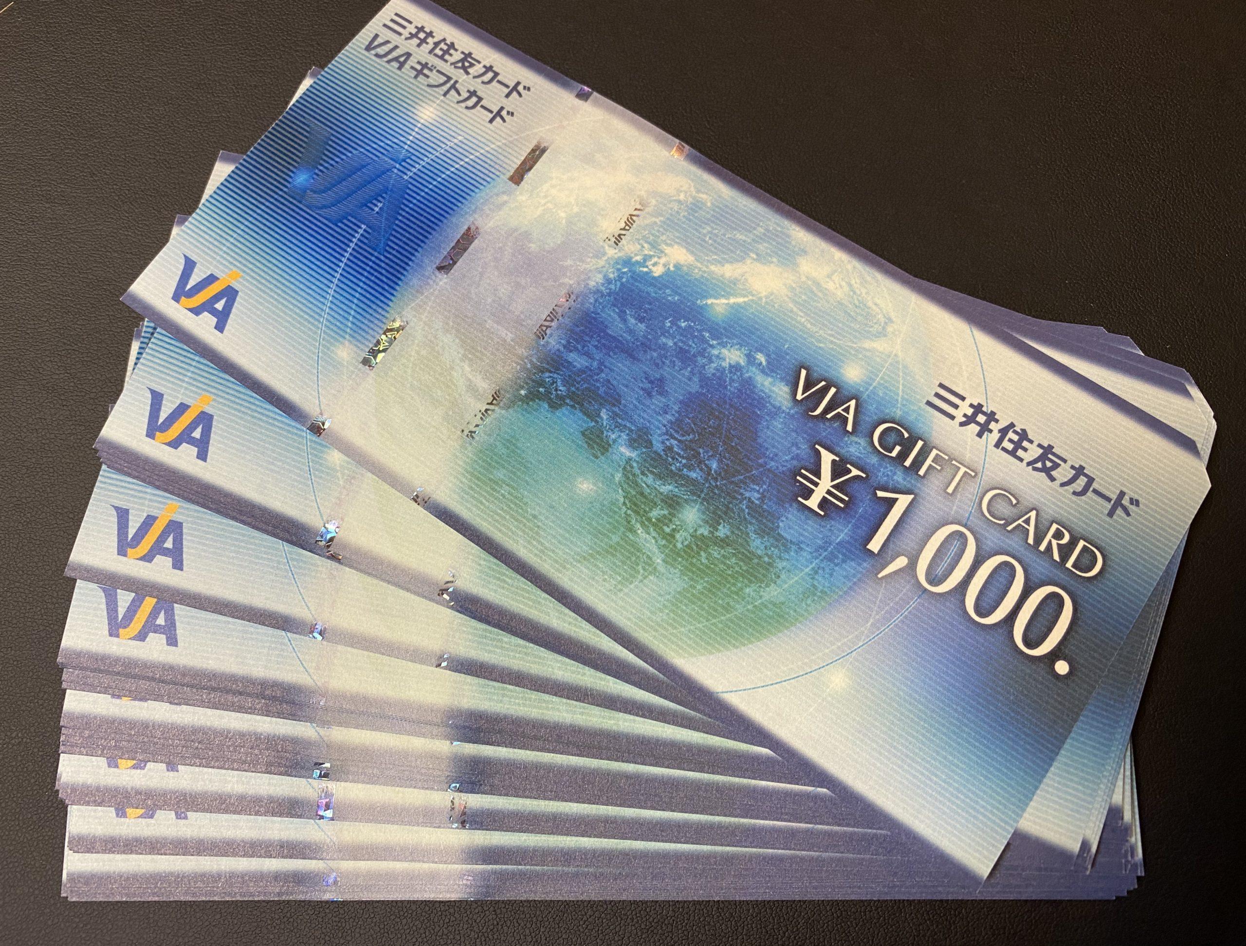 VJAギフトカードをお買取!価格の相場はおいくら?