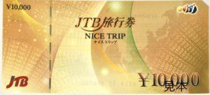 JTB旅行券(ナイストリップ)の換金率の相場は?