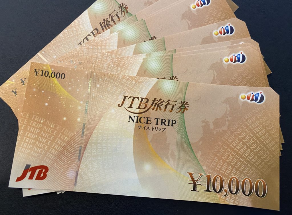JTB旅行券をお買取!価格の相場はおいくら?