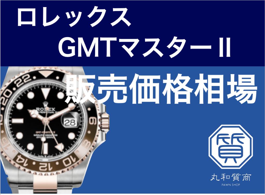 ロレックス GMTマスター2 エバーローズゴールド 126711CHNRをの買取価格と販売価格の相場は?