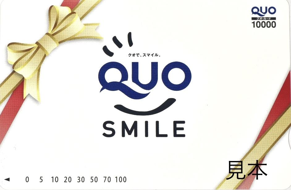 QUOカード(クオカード )の換金率の相場は?