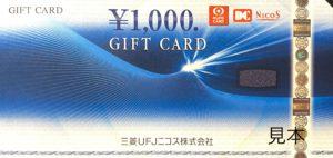 三菱UFJニコスギフトカード(額面1,000円)の買取換金率の相場は