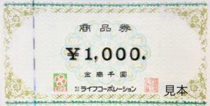 ライフコーポレーション 商品券(額面1,000円)の買取価格の相場は?