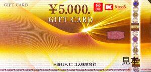 三菱UFJニコスギフトカード(額面5,000円)