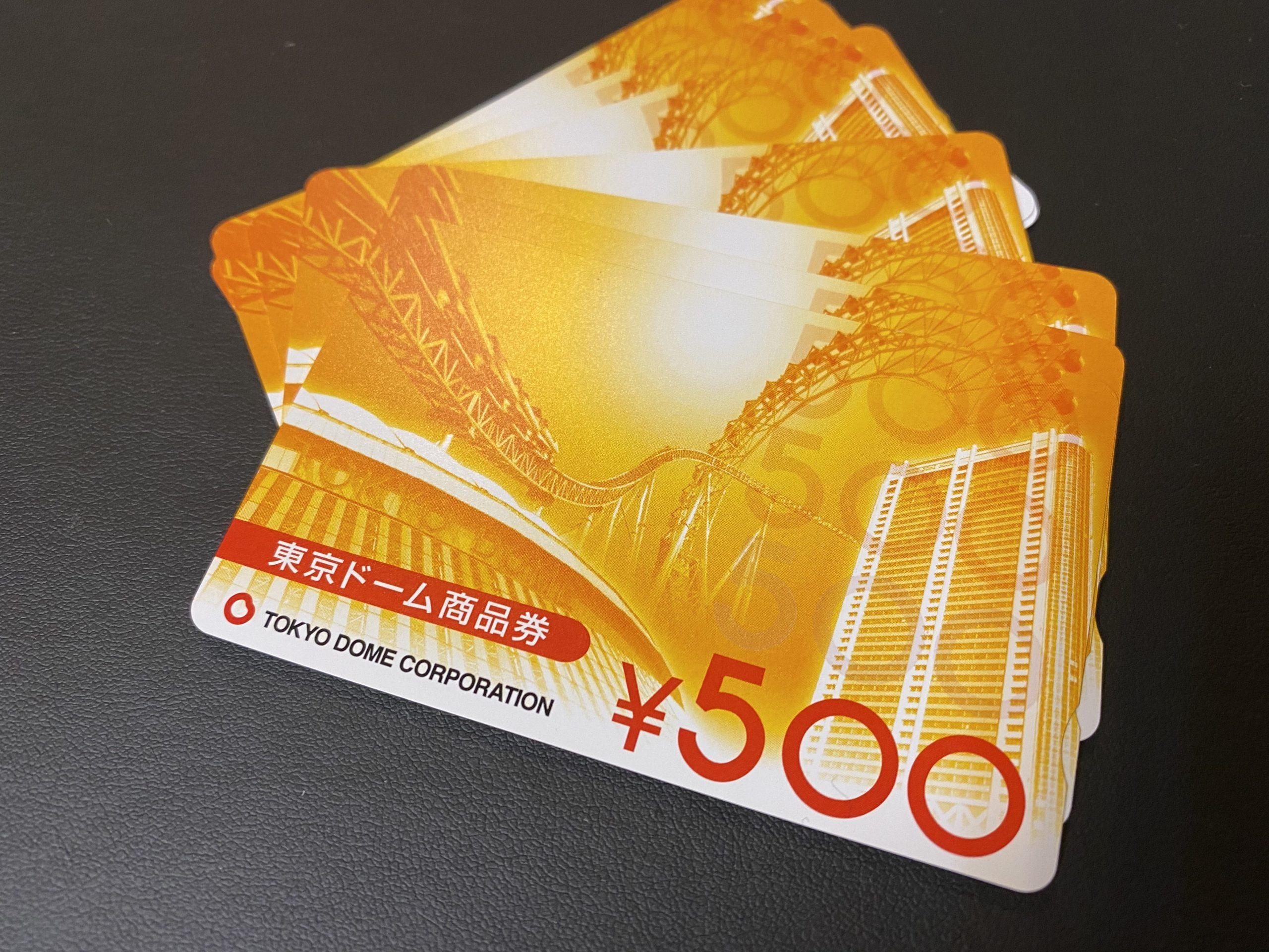 東京ドーム商品券をお買取させていただきました。