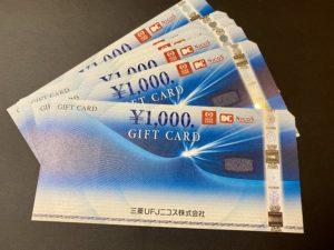 三菱UFJニコス ギフトカードをお買取!換金率の相場は?