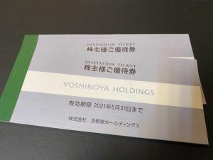 吉野家 株主優待券をお買取させていただきました。