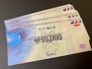日本旅行 ギフト旅行券をお買取!価格の相場は?