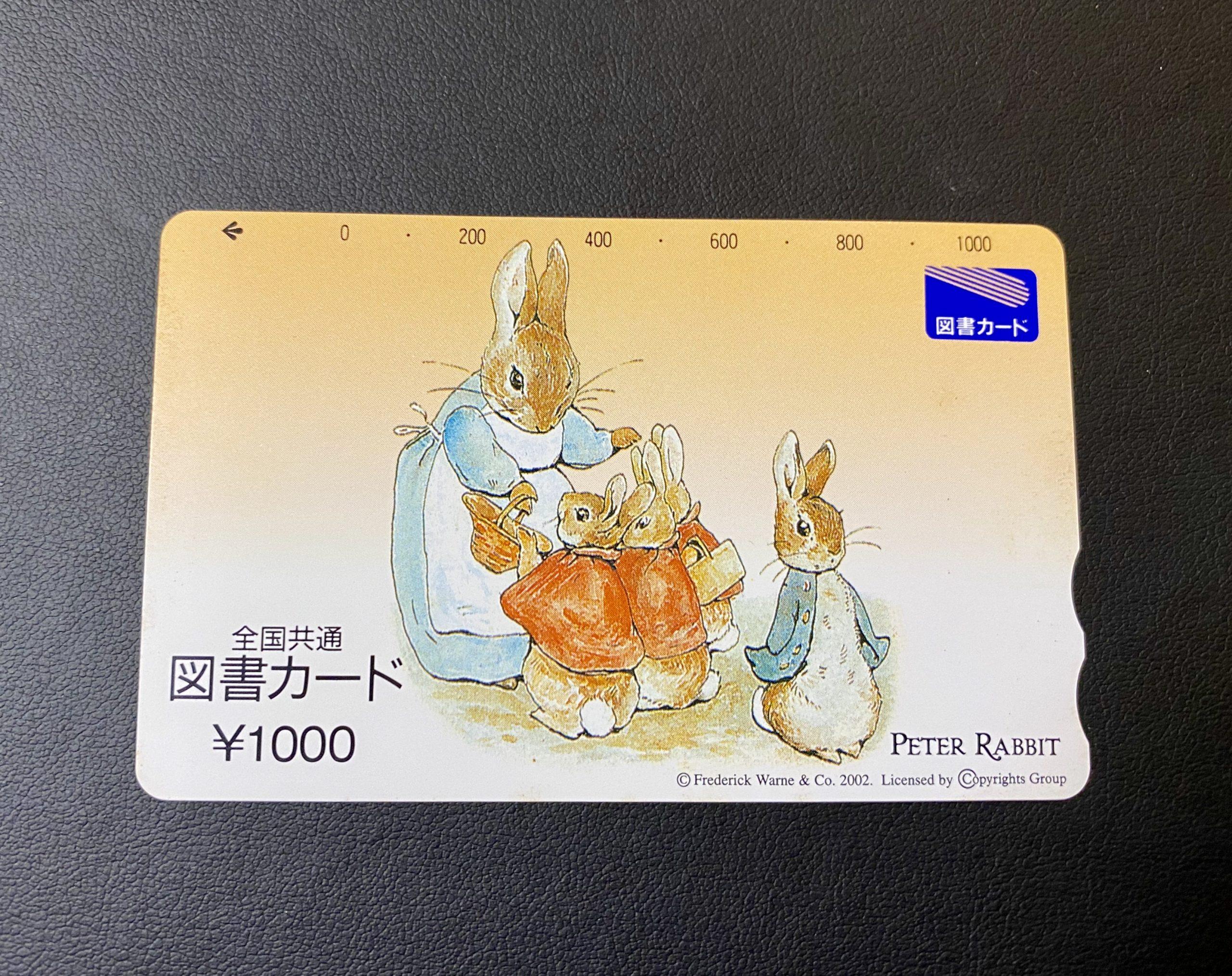 図書カードをお買取!換金率の相場は?
