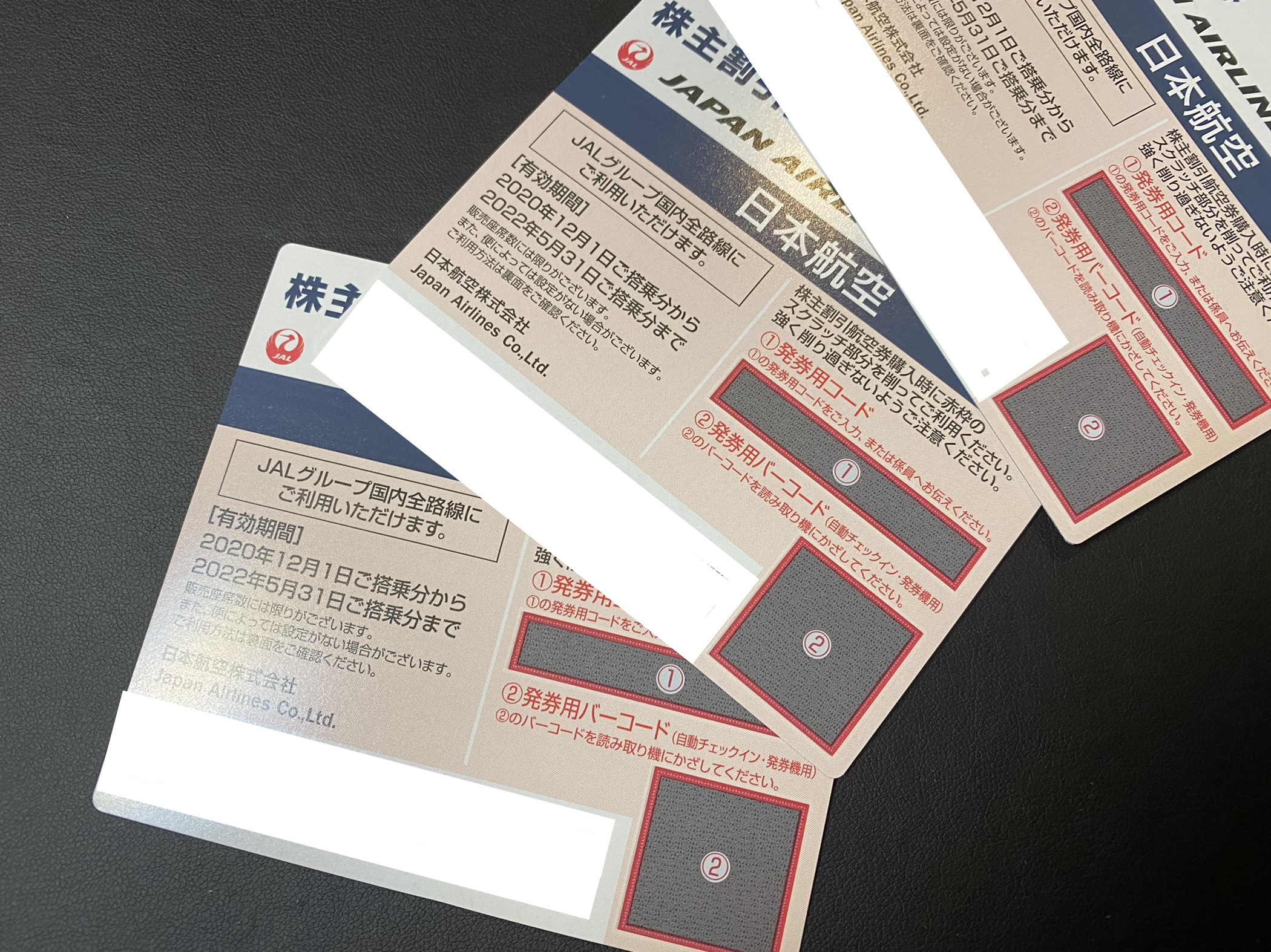 JAL株主優待券(日本航空)をお買取!価格の相場は?