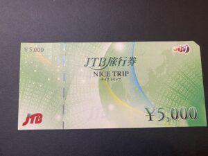 JTB旅行券(ナイストリップ)をお買取!換金率の相場は?