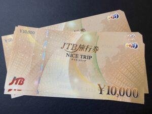 JTB旅行券 ナイストリップをお買取!換金率の相場は?